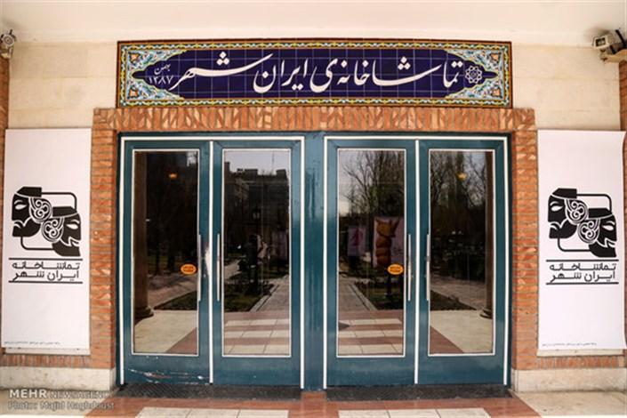 تماشاخانه ایرانشهر میزبان خانواده شهدای مدافع حرم شد