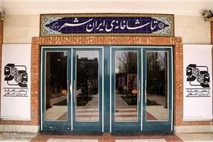 تماشاخانه ایرانشهر با بیش از ٨٠٠ اجرا در سال ٩٥ به کار خود پایان داد