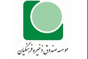 شیوهنامه برگزاری انتخابات نمایندگان فرهنگیان در هیأت امنای صندوق ذخیره منتشر شد