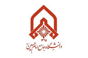 جذب پژوهشگر و هیئت علمی دانشگاه امام حسین(ع) آغاز شد