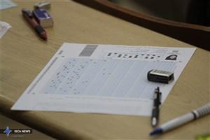 نتایج تکمیل ظرفیت آزمون کارشناسی ارشد منتشر می شود