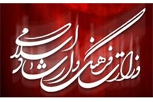 حضور مدیرکل پارلمانی وزارت فرهنگ و ارشاد اسلامی در دانشگاه آزاد نیشابور