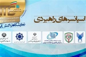 معرفی حامیان راهبردی نمایشگاه تراکنش ایران