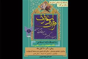 بیست و یکمین دوره مسابقات سراسری قرآن و عترت دانشگاه آزاد اسلامی در واحد قم برگزار می شود