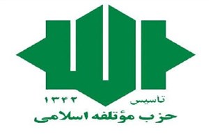 بیانیه حزب موتلفه اسلامی به مناسبت آغاز سال ۱۳۹۶