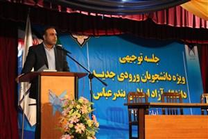 تحقق کامل اهداف کلان دانشگاه آزاد اسلامی توفیقات زیادی را نصیب آموزش عالی کشور خواهد کرد