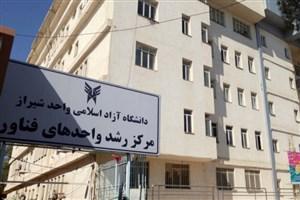 بازدید مدیر کل توسعه فناوری و ارتباط با صنعت دانشگاه آزاد اسلامی از مرکز رشد واحد های فناور واحد شیراز