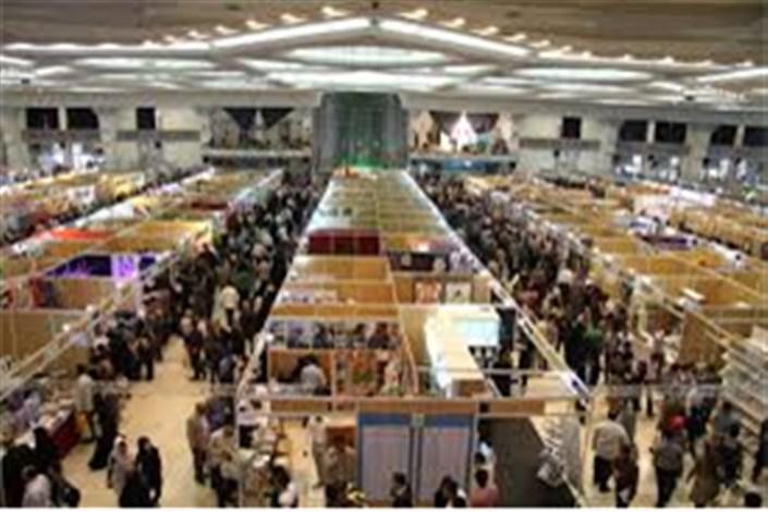 نمایشگاه تخصصی پخش و فروش کتاب