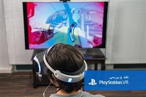 نقد و بررسی PlayStation VR