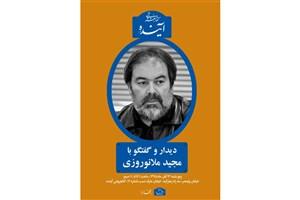 کتابفروشی آینده میزبان مجید ملانوروزی می شود