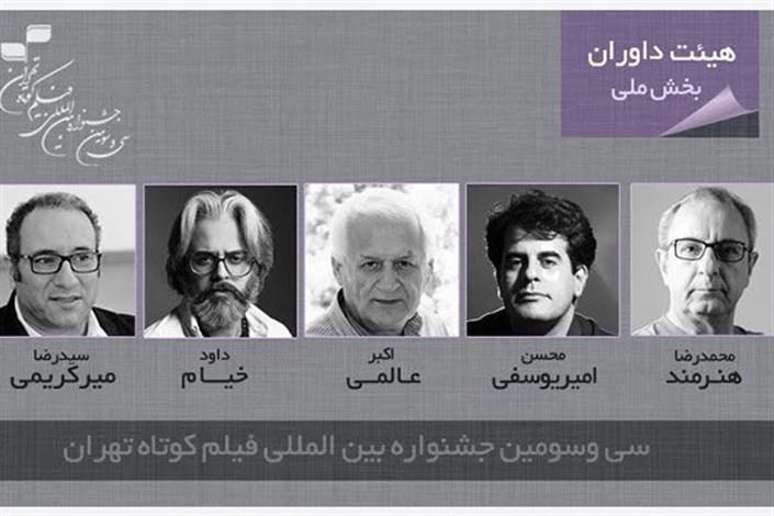 داوران بخش ملی جشنواره فیلم کوتاه تهران معرفی شدند
