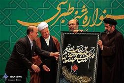 اختتامیه مسابقات قرآن و عترت و نخستین جشنواره شیخ طبرسی دانشگاه آزاد اسلامی