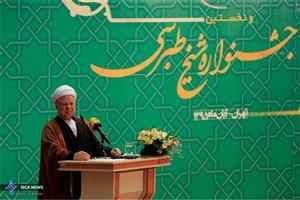 اختتامیه بیست و یکمین دوره مسابقات قرآن و عترت و نخستین جشنواره شیخ طبرسی