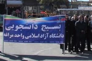 حضور دانشجویان ، اساتید و کارکنان دانشگاه آزاد اسلامی واحد مراغه در راهپیمایی 13 آبان/تصاویر