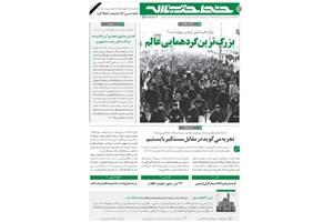 پنجاه و هفتمین شماره هفته نامه خط حزب الله منتشر شد
