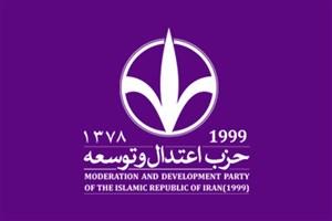 اطلاعیه حزب اعتدال و توسعه درباره یک انتصاب در دولت