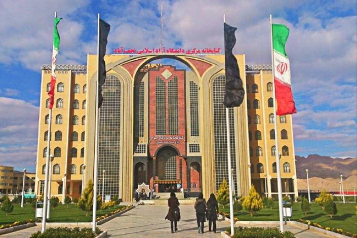 سردر دانشگاه آزاد اسلامی نجف آباد