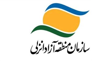 مصوبه تعیین اعضای هیات مدیره سازمان منطقه آزاد انزلی ابلاغ شد