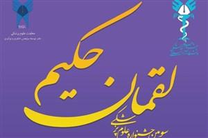 جزئیات سومین جشنواره لقمان حکیم دانشگاه آزاد اسلامی