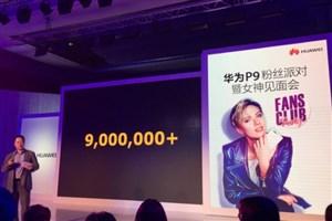 هواوی ۹ میلیون دستگاه پی 9 در سراسر دنیا فروخته است