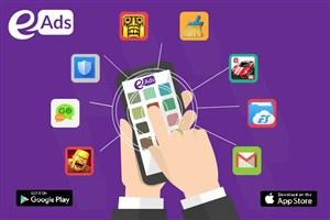 با سرویسهای نوین تبلیغات موبایل در ای ادز آشنا شوید