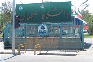 افزایش ظرفیت پذیرش دانشگاه اصفهان برای دوره های کارشناسی و ارشد