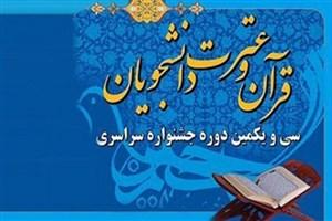 برگزاری بیست و چهارمین جلسه شورای قرآن و عترت استان تهران