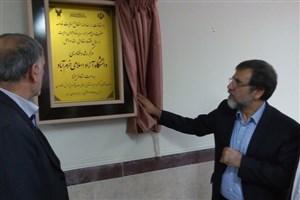 افتتاح مرکز رشد و فناوری واحد خرم آباد با حضور دکتر واشقانی فراهانی