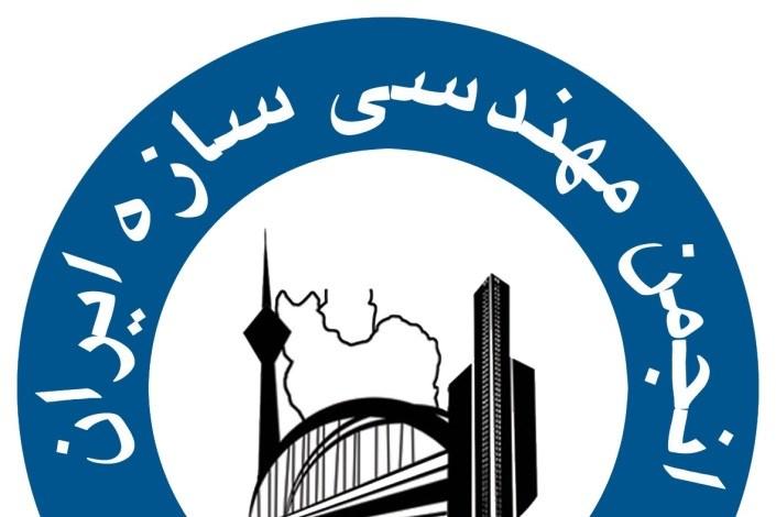 انجمن مهندسی سازه ایران