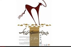 برگزیدگان جایزه ادبی سیلک معرفی شدند