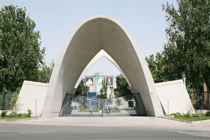 دانشگاه علم وصنعت