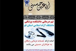 ارائه خدمات درمانی به زائران حرم حضرت معصومه (س) توسط دانشکده پزشکی دانشگاه آزاد اسلامی واحد قم