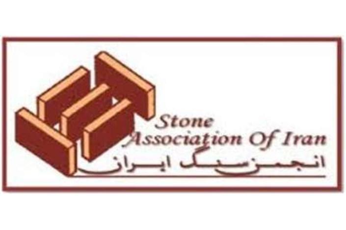 انجمن سنگ ایران