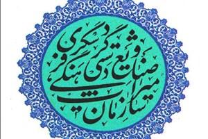 اهم فعالیت های فرهنگی اداره کل میراث فرهنگی، صناع دستی و گردشگری استان اردبیل در سال 95