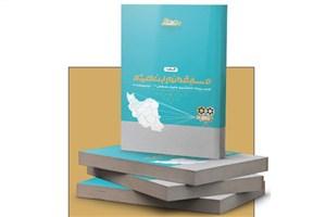 آثار برگزیده مسابقه نور ابن هیثم در یک کتاب