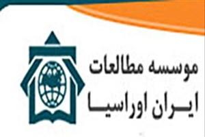 امضای تفاهمنامه میان پژوهشکده مطالعات منطقهای دانشگاه شهید بهشتی و موسسه مطالعات ایران و اوراسیا