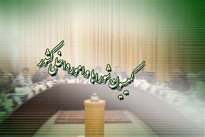 تعیین ترکیب هیات رییسه کمیسیون شوراهای مجلس دهم در سال دوم