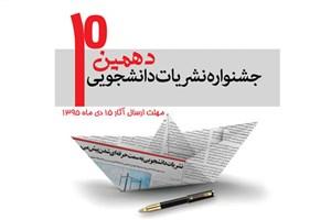 برجام و پسابرجام در «بخش ویژه» جشنواره نشریات دانشجویی