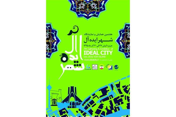هفتمین همایش و نمایشگاه شهر ایده آل