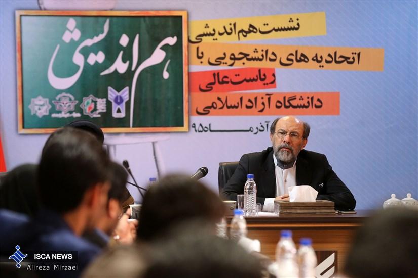 جلسه هم اندیشی تشکل های دانشگاه آزاد اسلامی با دکتر میرزاده