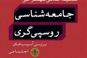 کتاب «جامعه شناسی روسپیگری» در دانشگاه تهران نقد می شود