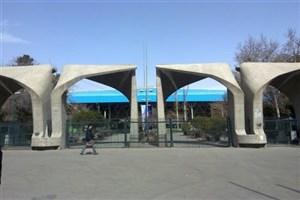 تدوین ساز و کار مقابله با تخلف علمی در دانشگاه تهران