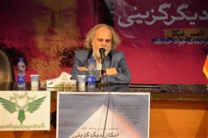 بررسی و نقد کتاب «امکان دیگرگزینی» در دانشگاه آزاد اسلامی مشهد برگزار شد