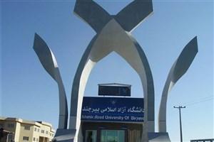 بیست و دومین دوره مسابقه قرآن و عترت در دانشگاه آزاد بیرجند