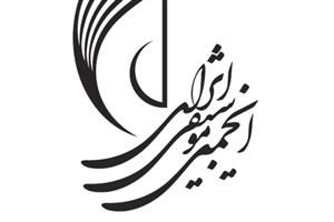 فراخوان انجمن موسیقی ایران برای پرورش استعدادهای نوجوان موسیقی