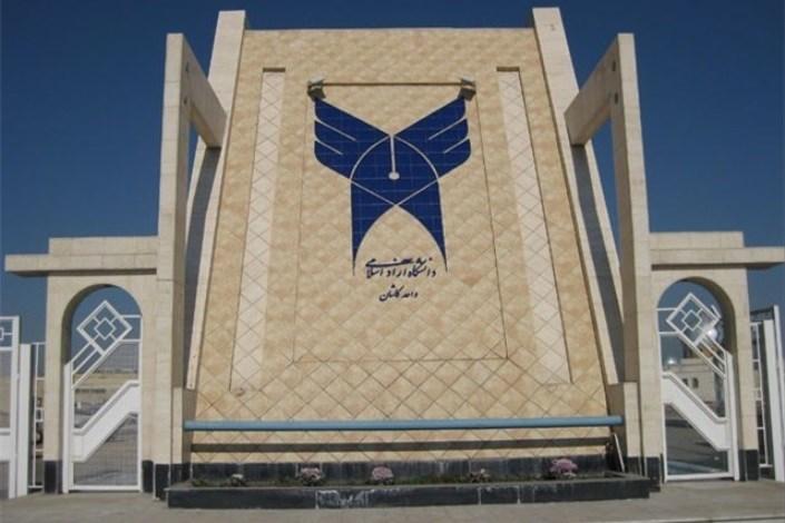 واحد کاشان دانشگاه آزاد اسلامی