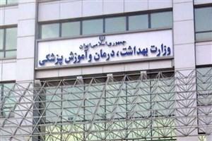واکنش وزارت بهداشت به خبر انتقال رشته روانشناسی بالینی به این وزارتخانه