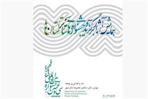 برنامه همایش آثار برگزیده جشنواره تئاتر استانها