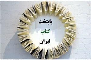 جشنوارهی پایتخت کتاب ایران  فراخوان داد