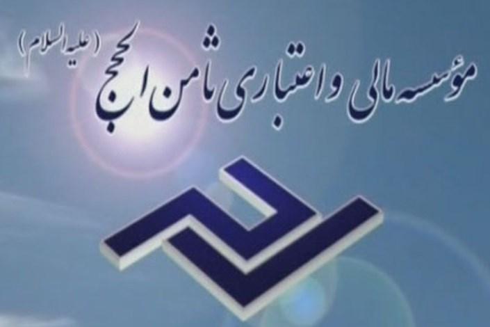 موسسه مالی ثامن الحجج